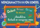 โรงเรียนหนองบัววิทยายน งดการเรียน on-site