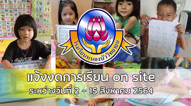 แจ้งงดการเรียน on site ระหว่างวันที่ 2 – 15 สิงหาคม 2564